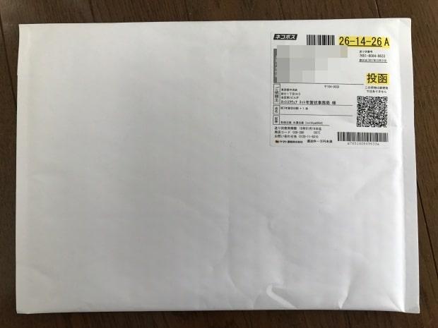 ネットスクウェア年賀状注文