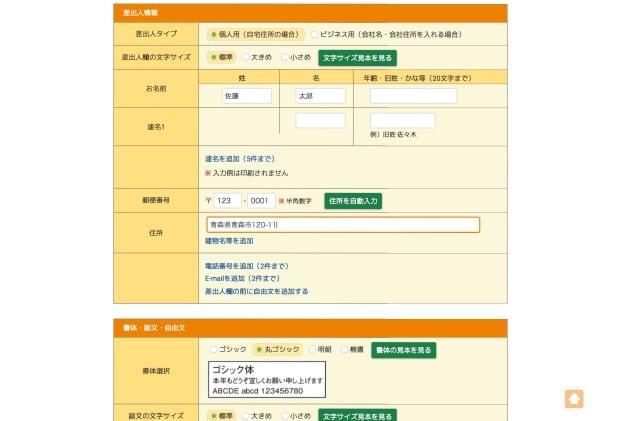 ネットスクウェア2020デザイン編集